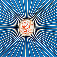 Hesam Inanlou - Amid